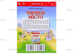 Детская книга «Волшебный город», Талант, фото