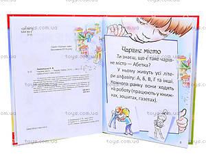Детская книга «Волшебный город», Талант, отзывы