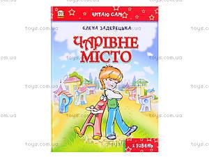 Детская книга «Волшебный город», Талант, цена
