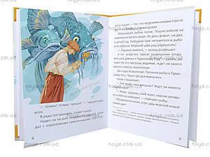 Читаю сам «Как казак у морского царя служил», Талант, фото