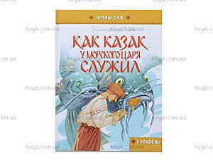 Читаю сам «Как казак у морского царя служил», Талант, цена