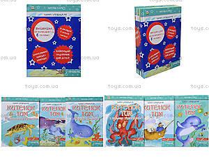 Детсие книги «Читаю сам» с китенком Тимом, Талант