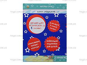 Детсие книги «Читаю сам» с китенком Тимом, Талант, цена