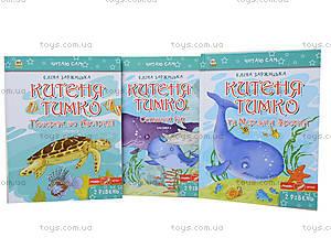 Комплект книг про Котенка Тимку серии «Читаю сам», Талант, купить