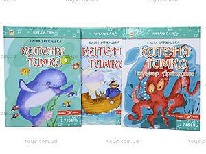 Комплект книг про Котенка Тимку серии «Читаю сам», Талант, фото