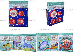 Комплект книг про Котенка Тимку серии «Читаю сам», Талант