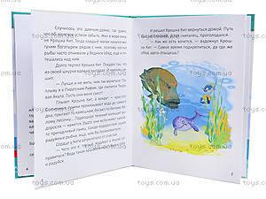 Книга «Читаю сам: Китенок Тим. Часть 2», Талант, фото