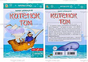 Книга «Читаю сам: Китенок Тим. Часть 2», Талант