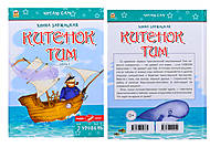 Книга «Читаю сам: Китенок Тим. Часть 2», Талант, отзывы