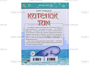 Книга «Читаю сам: Китенок Тим. Часть 2», Талант, цена