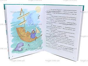 Книга «Читаю сам: Китенок Тим. Часть 4», на русском, Талант, фото