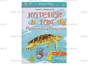 Книга «Читаю сам: Китенок Тим. Часть 4», на русском, Талант, цена