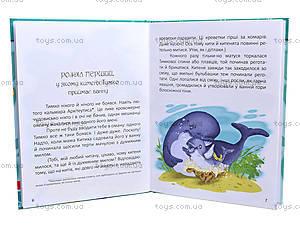 Книга на украинском «Читаю сам: Китенок Тим. Часть 2», Талант, фото