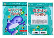 Книга на украинском «Читаю сам: Китенок Тим. Часть 2», Талант, купить