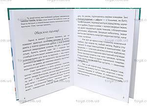 Книга «Читаю сам: Китенок Тим. Часть 3», на украинском, Талант, купить
