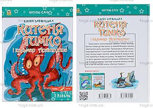 Книга «Читаю сам: Китенок Тим. Часть 3», на украинском, Талант