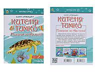 Книжка «Читаю сам: Китенок Тим. Часть 4», на украинском, Талант, фото