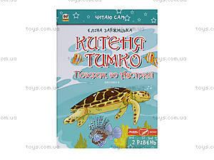 Книжка «Читаю сам: Китенок Тим. Часть 4», на украинском, Талант, цена
