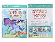 Детская книга «Читаю сам: Кит Тимка», Талант