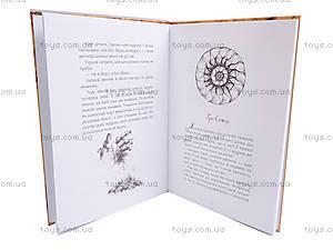 Книга серии Читаю сам «Легенды про казаков», на украинском, , купить