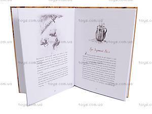 Книга серии Читаю сам «Легенды про казаков», на украинском, , фото