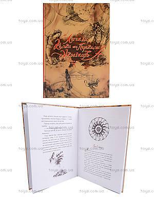 Книга серии Читаю сам «Легенды про казаков», на украинском,