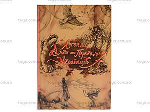 Книга серии Читаю сам «Легенды про казаков», на украинском, , отзывы
