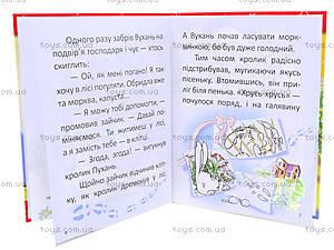 Книга для детей «Маленький помощник», Талант, купить