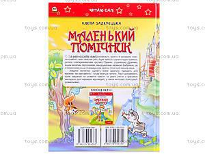 Книга для детей «Маленький помощник», Талант, фото