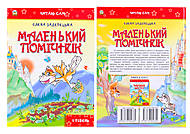 Книга для детей «Маленький помощник», Талант