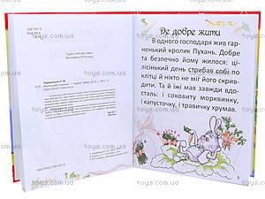 Книга для детей «Маленький помощник», Талант, цена