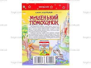 Детская книга «Маленький помощник», Талант, купить
