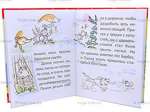 Детская книга «Маленький помощник», Талант, фото