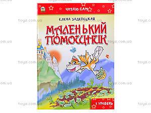 Детская книга «Маленький помощник», Талант, отзывы