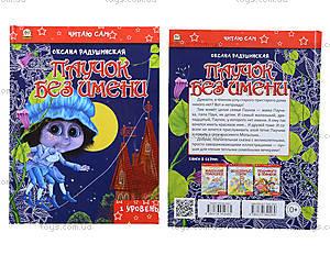 Читаю сам «Паучок без имени», на русском, Талант
