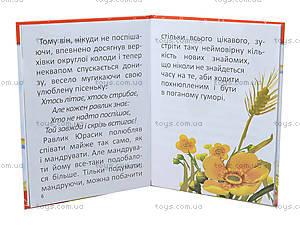 Книжка «Читаю сам: Полрадуги в подарок», укр, Талант, купить