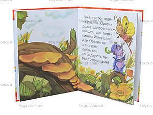 Книжка «Читаю сам: Полрадуги в подарок», укр, Талант, отзывы