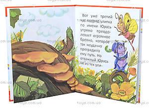 Книжка для детей «Читаю сам: Полрадуги в подарок», Талант, купить