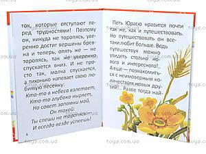 Книжка для детей «Читаю сам: Полрадуги в подарок», Талант, фото