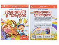 Книжка для детей «Читаю сам: Полрадуги в подарок», Талант