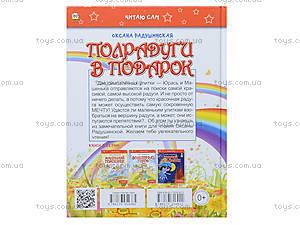 Книжка для детей «Читаю сам: Полрадуги в подарок», Талант, отзывы