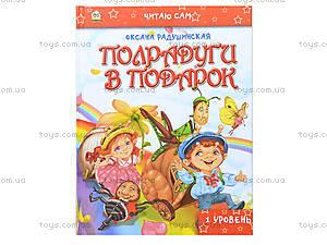 Книжка для детей «Читаю сам: Полрадуги в подарок», Талант, цена