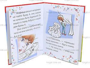 Книжка для детей «Читаю сам: Волшебный город», Талант, купить