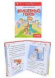Книжка для детей «Читаю сам: Волшебный город», Талант