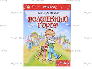 Книжка для детей «Читаю сам: Волшебный город», Талант, отзывы