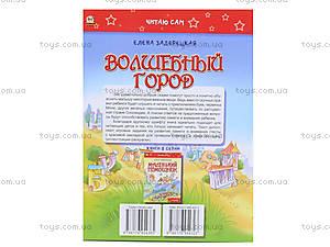 Книжка для детей «Читаю сам: Волшебный город», Талант, цена