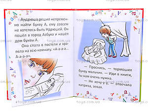 Книга для детей «Волшебный город», Талант, купить