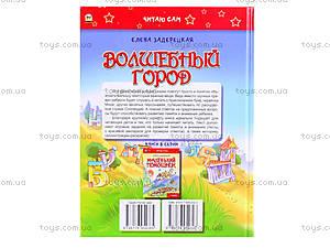 Книга для детей «Волшебный город», Талант, фото