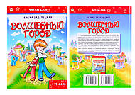 Книга для детей «Волшебный город», Талант