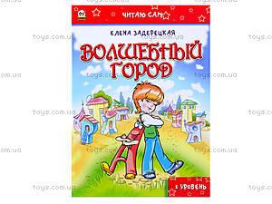 Книга для детей «Волшебный город», Талант, отзывы